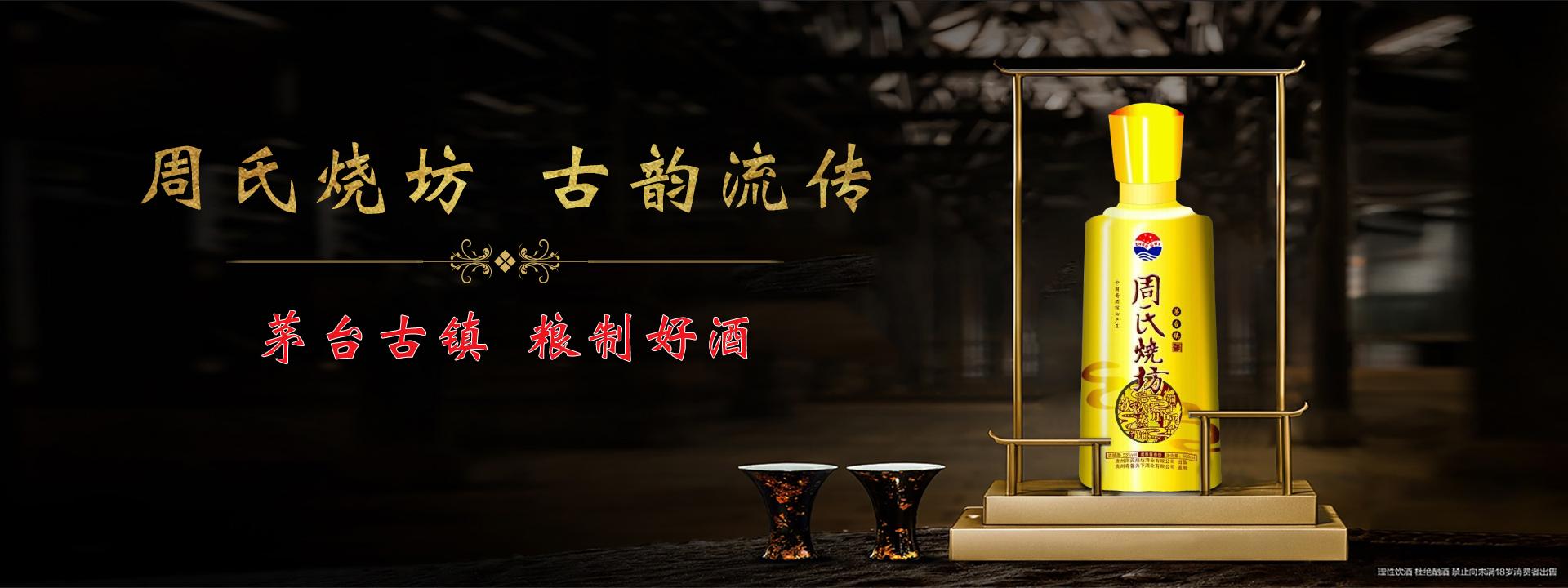 周氏酒系列