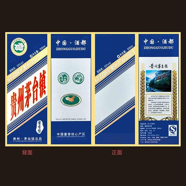 蓝斜卡盒单面印
