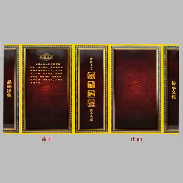酱五福书本盒