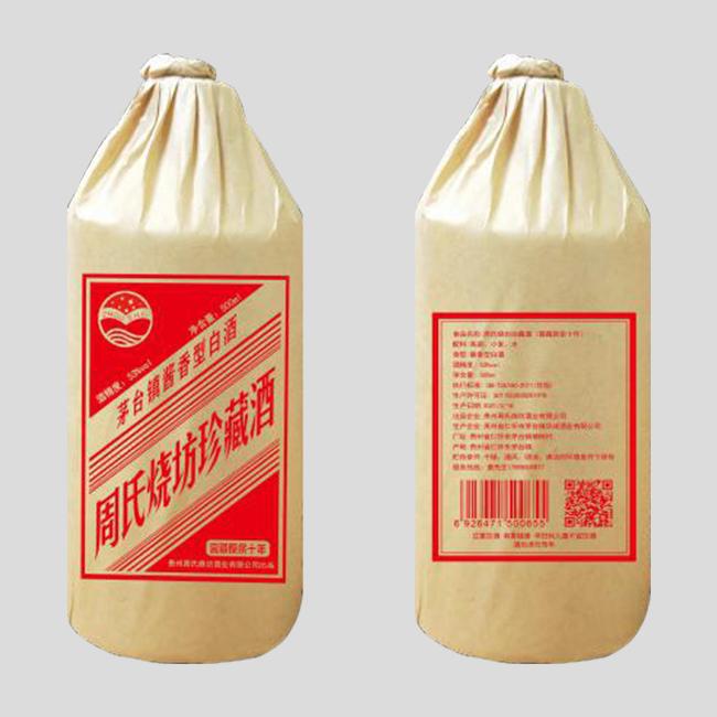 周氏烧坊珍藏酒(窖藏原浆十年)
