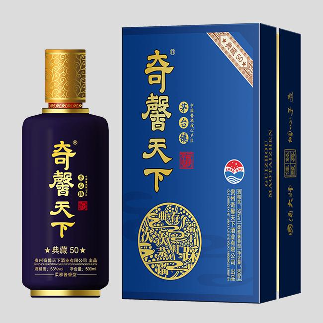 奇馨天下酒(典藏50)